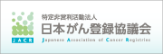 特定非営利活動法人日本がん登録協議会JACR